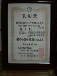 2007-10-syoujyou.jpg
