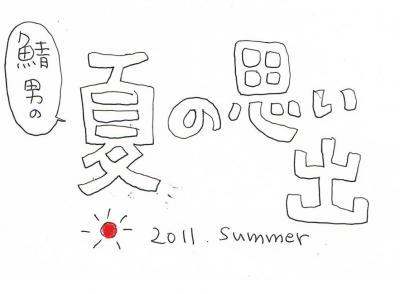 螟・_convert_20111220194531
