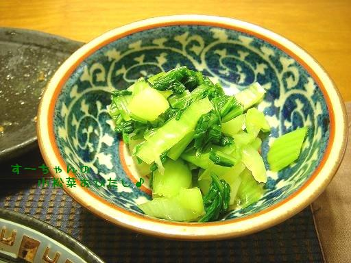 すーちゃんの小松菜