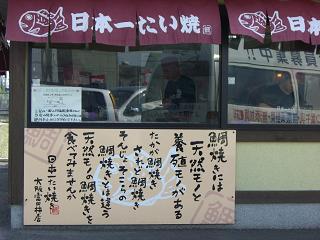 その名も~日本一たい焼き!!