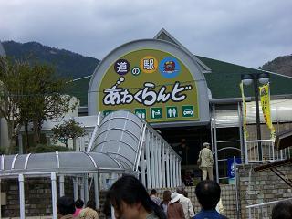 楽しい~~道の駅!
