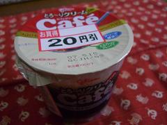 しかも!!20円OFF^^