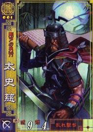 大戦 wiki 三国志