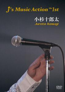 小杉十郎太様のDVD(*^^)v