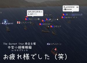 ガネスタ中型模擬