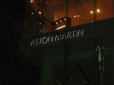 アストンマーティン 店舗2