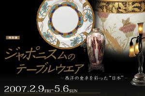 japonisme01.jpg