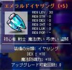 DEX10イヤ