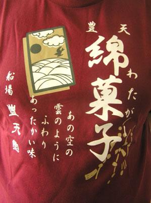 watagashi.jpg