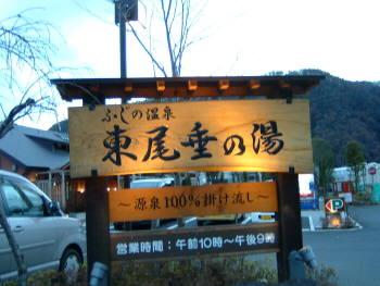 higasiotaru1.jpg