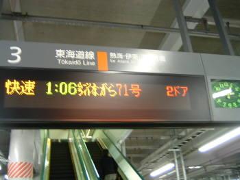 nagara71gou.jpg