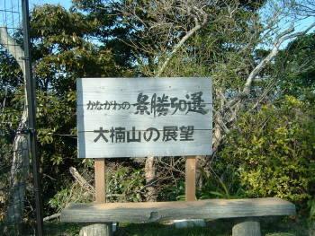 oogusuyama4.jpg