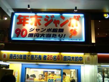 takarakuzi1.jpg