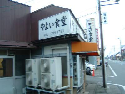 yayoisyokudou1.jpg