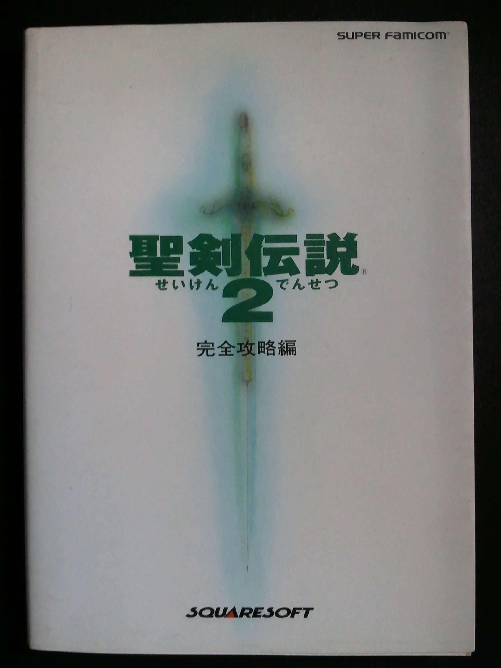 聖剣伝説2 完全攻略編