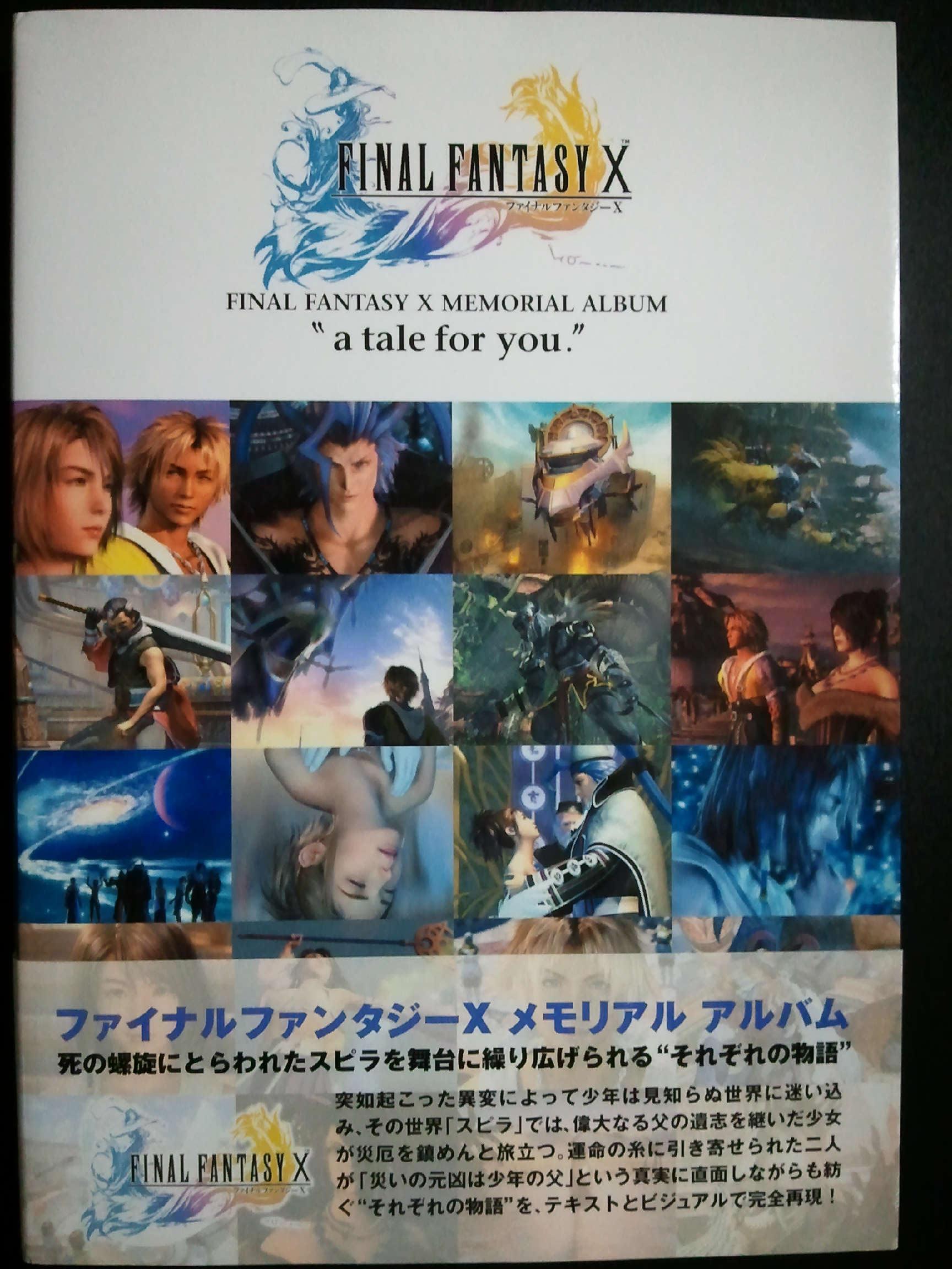 FFX メモリアルアルバム
