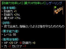 防御効率Lv1 +2% 最大HP効率Lv1 +7% レザーリング