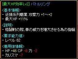 最大HP効率Lv2 +11% バトルリング