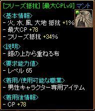 フリーズ抵抗 +34% 最大CPLv9 +78 マント