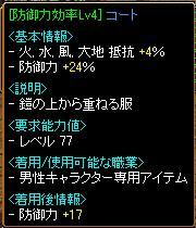 防御効率Lv4 +24% コート