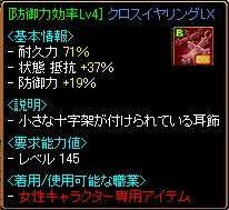 防御効率Lv4 +19% クロスイヤリングLX
