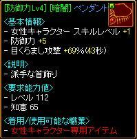 防御力Lv4 +5 暗闇 +69% 43秒 ペンダント