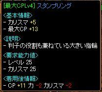 最大CPLv4 +13 スタンプリング