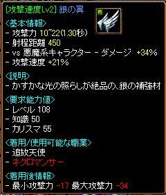攻撃速度 +21% 銀の翼