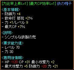 力比率上昇Lv1 力+1/レベル9 最大CP効率Lv1 +7% 鉄の帽子
