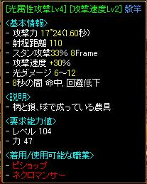 光攻撃Lv4 6~12ダメージ 攻撃速度 30% 殻竿