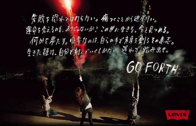 levis_go_forth_01-thumb-640x413-58238.jpg