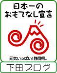 下田ブログ人(トーマス・ケムマキ・こあら・黒船マリー)