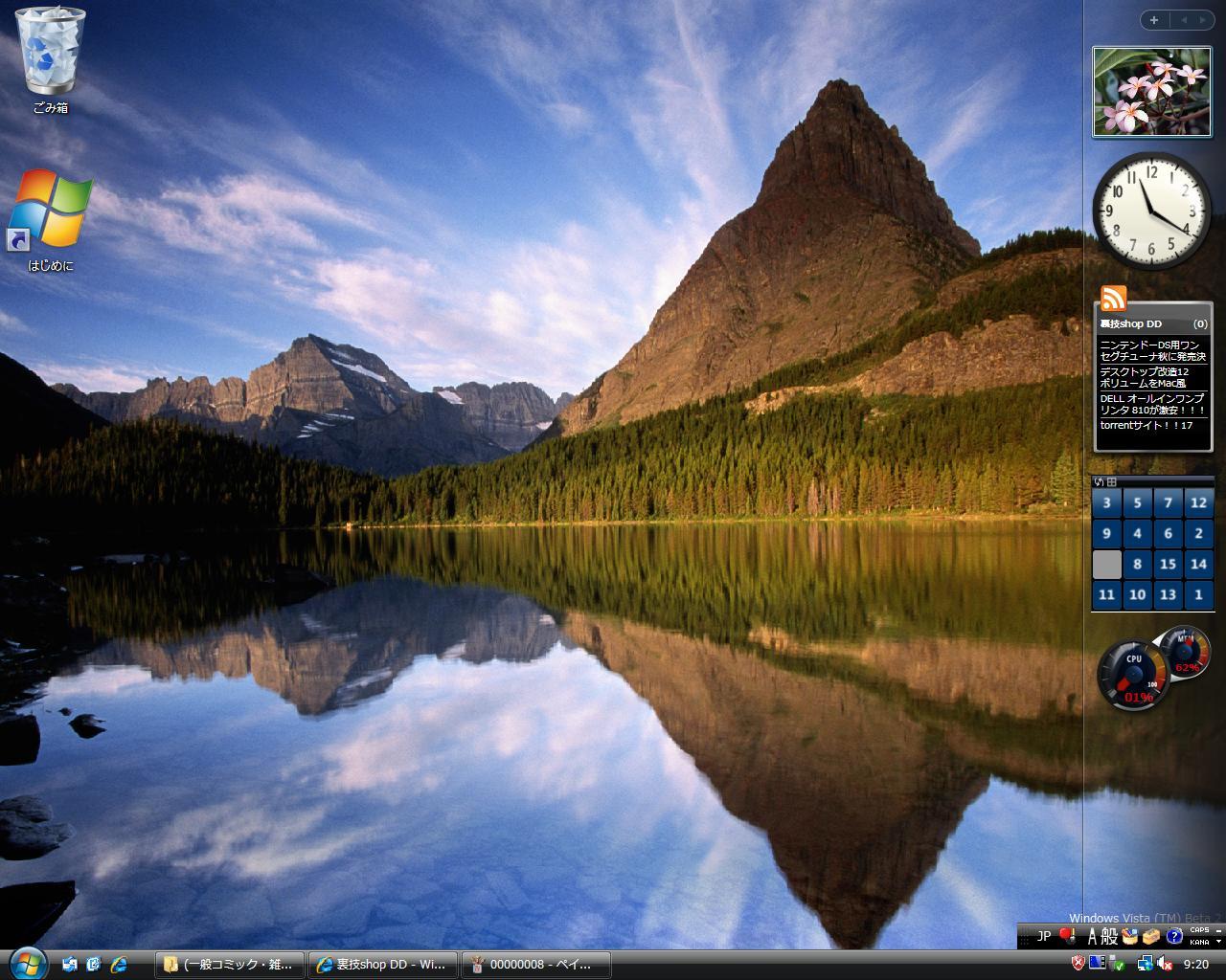 Microsoft Windows Vista beta2 ...