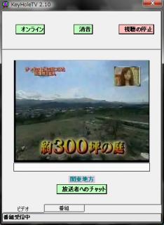 KeyHole_TV_p2p_001.png