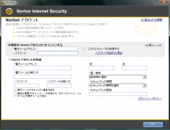 Norton_Internet_Security_2008_007.png