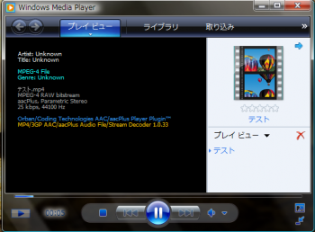 aacPlus_WindowsMediaPlayer_001.png