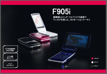 docomo_905i_F905i_001.png