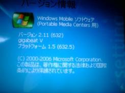 gigabeatv30_update_002.jpg