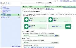 google_reader_001.png
