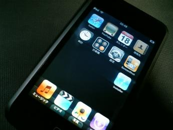 ipod_touch_jailbreak_002.jpg