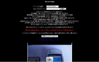 nes.crazyworks.jp_001.png