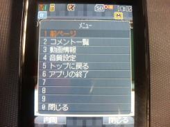 niconico_moble_004.jpg