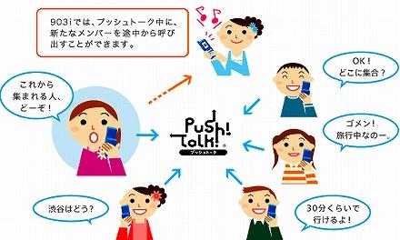 pushtalk002s-.jpg