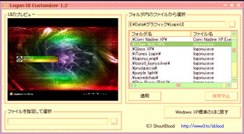 s_LogonUIC_001.jpg