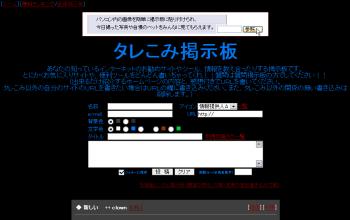 tarekomi_BBS_001.png
