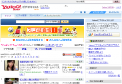 videocast.yahoo.co.jp_001.png