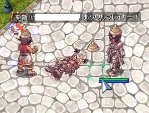 batorurowaiyaru5.jpg