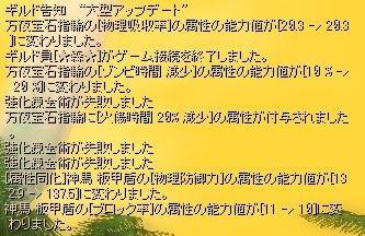 SRO[2007-10-17 12-52-12]_28
