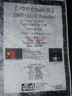 2007_1105ゆいこ0066