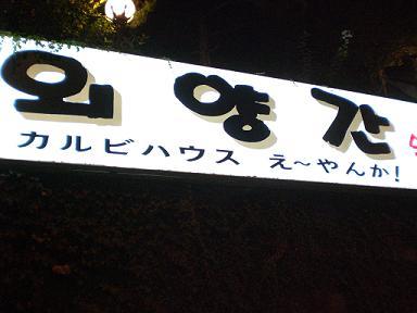 20071130004344.jpg